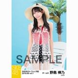 SKE48 2018年8月度 net shop限定個別生写真5枚セットvol.1 野島樺乃