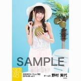 SKE48 2018年8月度 net shop限定個別生写真5枚セットvol.1 野村実代