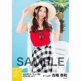 SKE48 2018年8月度 net shop限定個別生写真5枚セットvol.1 古畑奈和