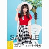 SKE48 2018年8月度 net shop限定個別生写真5枚セットvol.1 松村香織