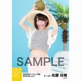 SKE48 2018年8月度 net shop限定個別生写真5枚セットvol.1 佐藤佳穂