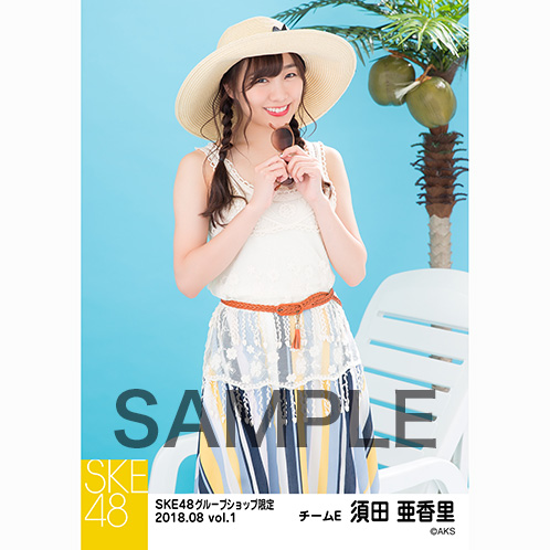 SKE48 2018年8月度 net shop限定個別生写真5枚セットvol.1 須田亜香里