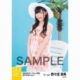 SKE48 2018年8月度 net shop限定個別生写真5枚セットvol.1 野々垣美希