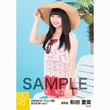 SKE48 2018年8月度 net shop限定個別生写真5枚セットvol.1 和田愛菜