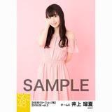 SKE48 2018年8月度 net shop限定個別生写真5枚セットvol.2 井上瑠夏