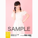 SKE48 2018年8月度 net shop限定個別生写真5枚セットvol.2 岡田美紅