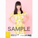 SKE48 2018年8月度 net shop限定個別生写真5枚セットvol.2 上村亜柚香