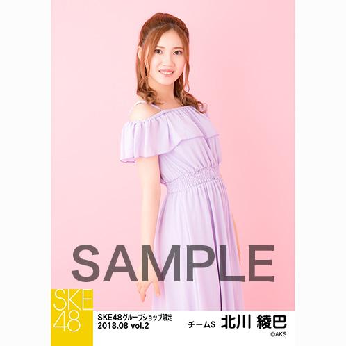 SKE48 2018年8月度 net shop限定個別生写真5枚セットvol.2 北川綾巴