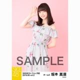 SKE48 2018年8月度 net shop限定個別生写真5枚セットvol.2 坂本真凛