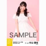 SKE48 2018年8月度 net shop限定個別生写真5枚セットvol.2 杉山愛佳