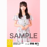 SKE48 2018年8月度 net shop限定個別生写真5枚セットvol.2 野島樺乃