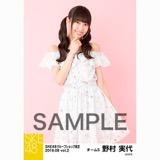 SKE48 2018年8月度 net shop限定個別生写真5枚セットvol.2 野村実代