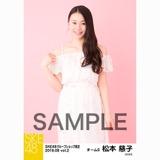 SKE48 2018年8月度 net shop限定個別生写真5枚セットvol.2 松本慈子