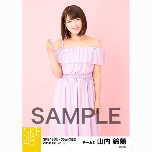 SKE48 2018年8月度 net shop限定個別生写真5枚セットvol.2 山内鈴蘭