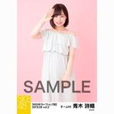 SKE48 2018年8月度 net shop限定個別生写真5枚セットvol.2 青木詩織