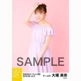 SKE48 2018年8月度 net shop限定個別生写真5枚セットvol.2 大場美奈