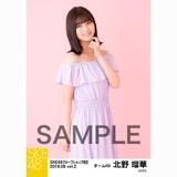 SKE48 2018年8月度 net shop限定個別生写真5枚セットvol.2 北野瑠華