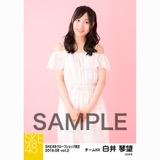SKE48 2018年8月度 net shop限定個別生写真5枚セットvol.2 白井琴望