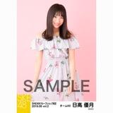 SKE48 2018年8月度 net shop限定個別生写真5枚セットvol.2 日高優月