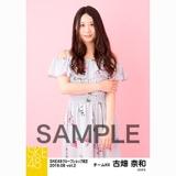 SKE48 2018年8月度 net shop限定個別生写真5枚セットvol.2 古畑奈和
