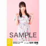 SKE48 2018年8月度 net shop限定個別生写真5枚セットvol.2 松村香織