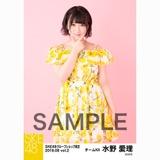 SKE48 2018年8月度 net shop限定個別生写真5枚セットvol.2 水野愛理
