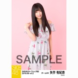 SKE48 2018年8月度 net shop限定個別生写真5枚セットvol.2 矢作有紀奈