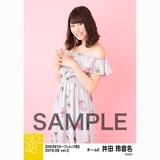 SKE48 2018年8月度 net shop限定個別生写真5枚セットvol.2 井田玲音名