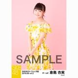 SKE48 2018年8月度 net shop限定個別生写真5枚セットvol.2 倉島杏実