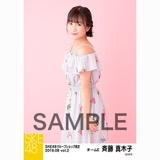 SKE48 2018年8月度 net shop限定個別生写真5枚セットvol.2 斉藤真木子