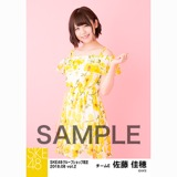SKE48 2018年8月度 net shop限定個別生写真5枚セットvol.2 佐藤佳穂