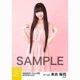 SKE48 2018年8月度 net shop限定個別生写真5枚セットvol.2 末永桜花