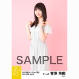 SKE48 2018年8月度 net shop限定個別生写真5枚セットvol.2 菅原茉椰