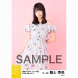 SKE48 2018年8月度 net shop限定個別生写真5枚セットvol.2 福士奈央