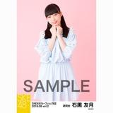 SKE48 2018年8月度 net shop限定個別生写真5枚セットvol.2 石黒友月