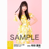 SKE48 2018年8月度 net shop限定個別生写真5枚セットvol.2 和田愛菜