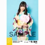 SKE48 2018年8月度 net shop限定個別生写真5枚セットvol.3 一色嶺奈