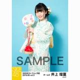 SKE48 2018年8月度 net shop限定個別生写真5枚セットvol.3 井上瑠夏