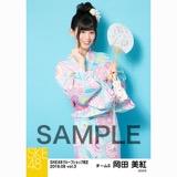 SKE48 2018年8月度 net shop限定個別生写真5枚セットvol.3 岡田美紅