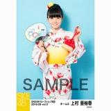 SKE48 2018年8月度 net shop限定個別生写真5枚セットvol.3 上村亜柚香