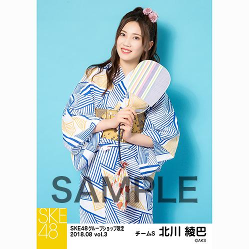SKE48 2018年8月度 net shop限定個別生写真5枚セットvol.3 北川綾巴