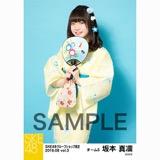 SKE48 2018年8月度 net shop限定個別生写真5枚セットvol.3 坂本真凛