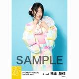 SKE48 2018年8月度 net shop限定個別生写真5枚セットvol.3 杉山愛佳