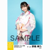 SKE48 2018年8月度 net shop限定個別生写真5枚セットvol.3 野島樺乃