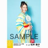 SKE48 2018年8月度 net shop限定個別生写真5枚セットvol.3 松本慈子