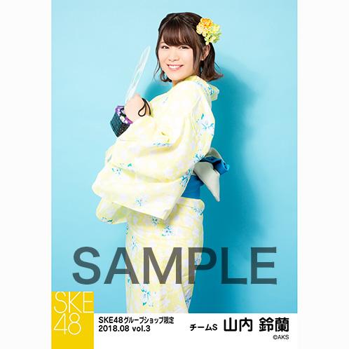 SKE48 2018年8月度 net shop限定個別生写真5枚セットvol.3 山内鈴蘭