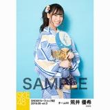 SKE48 2018年8月度 net shop限定個別生写真5枚セットvol.3 荒井優希