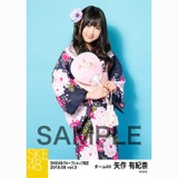 SKE48 2018年8月度 net shop限定個別生写真5枚セットvol.3 矢作有紀奈