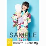 SKE48 2018年8月度 net shop限定個別生写真5枚セットvol.3 相川暖花