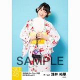 SKE48 2018年8月度 net shop限定個別生写真5枚セットvol.3 浅井裕華
